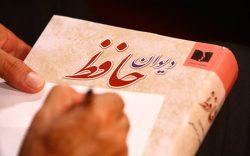 رویکرد دوگانهی جبر و اختیار در حافظ