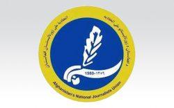 ژورنالیستان: سرپرست وزارت داخله مانع دسترسی به اطلاعات شده است