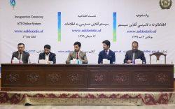 سیستم آنلاین دسترسی به اطلاعات افتتاح شد