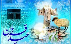 عید قربان؛ روز قربانی دلبستگیها و فداکاری