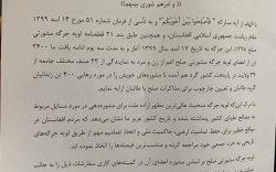 قطعنامه لویه جرگه مشورتی صلح