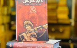مترجم کتاب دامخرس: آیاسآی دو ابرقدرت را در افغانستان شکست داد